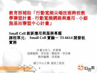 TI-6614開發板實 - 教育部行動寬頻...