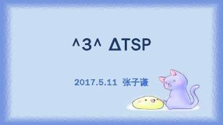 解决ΔTSP问题两种算法: MST启发