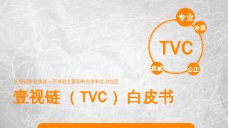 (TVC)白皮书 - Onetvchain