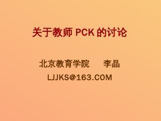 2016.9厦门.pptx