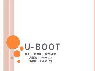 U-Boot的特性