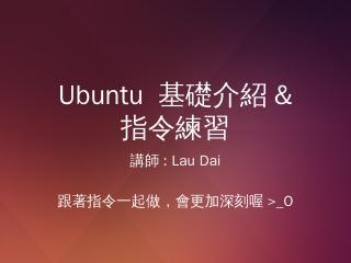 Ubuntu-基礎介紹