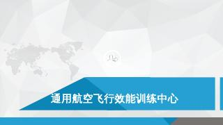 通航飞行训练学院效能中心.pptx - 企...
