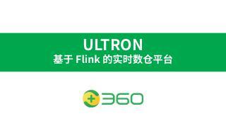 Ultron--基于FlinkSQL的实时...