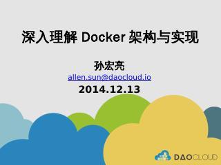 深入理解Docker架构与实现