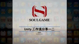 Unity工作流分享一二
