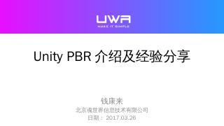 Unity PBR介绍及经验分享 钱康来 ...