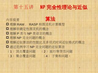 换句话说,若P≠NP