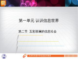智能语音系统 - 天津市木斋中学