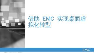 企业VDI 环境中小型VDI 环境 - EMC
