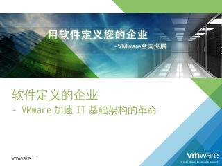 VMware NSX – 虚拟化网络与安全...