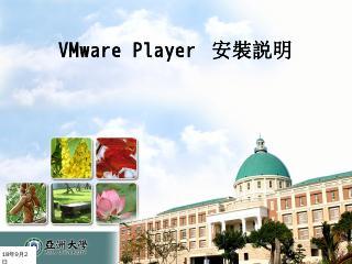 VMware Player 安裝說明