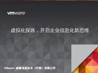 简介… VMware SRM 5.1 - ...