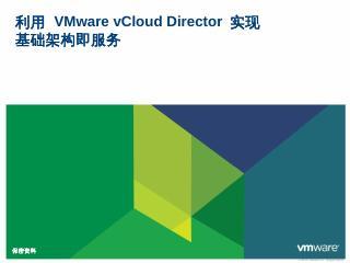利用VMware vCloud Direc...