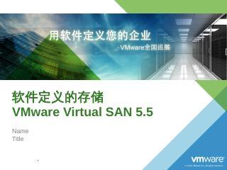软件定义的存储VMware Virtual...