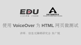 使用VoiceOver为HTML网页做测试...