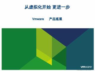 适合所有企业的共享存储什么是VSA ? V...