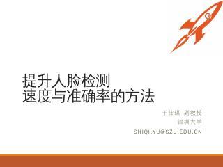 湘潭大学-于仕琪