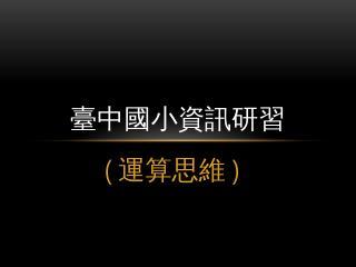 台中市運算思維研習簡報.pptx