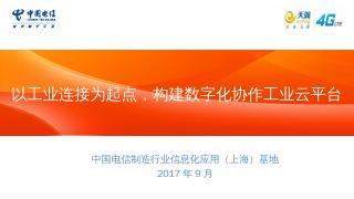 中国电信—以工业连接为起点构建数字化协作工...
