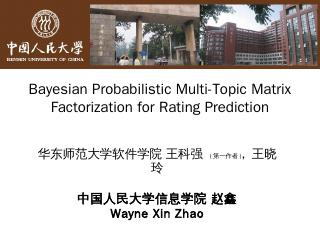 Bayesian Probabilistic Multi-Topic Matrix Fac...