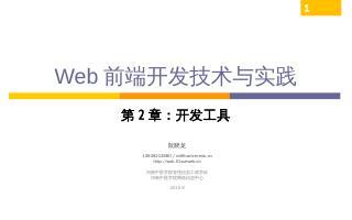 Web前端开发技术与实践 第2章:开发工具...