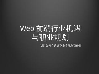 Web - WDShare 西安前端开发者...