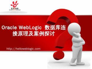 WebLogic和数据库的连接原理以及案例...
