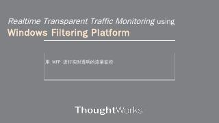 介绍Windows Filtering P...