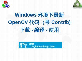 Windows环境下最新OpenCV代码(...