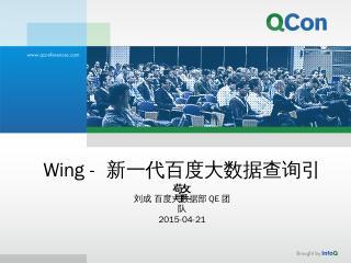 Wing新一代百度大数据查询引擎