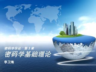 二、消息中的冗余 - 中国科学技术大学