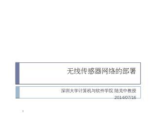 无线传感器网络的部署.pptx - 深圳大学