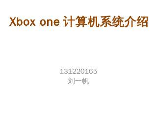 Xbox one 的设计理念