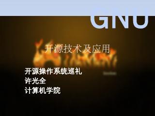 开源操作系统巡礼许光全计算机学院GNU -...