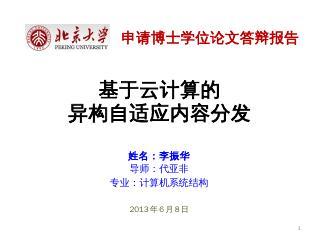 (>10%)的频繁短促数据更新 - 北京大...
