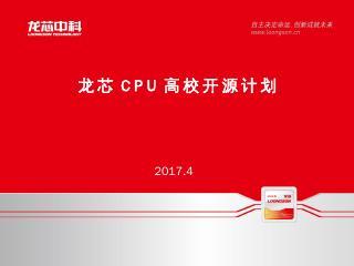 龙芯CPU高校开源计划 - 龙芯杯