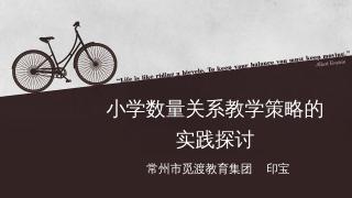 小学数量关系教学策略的实践探讨(印宝).pptx