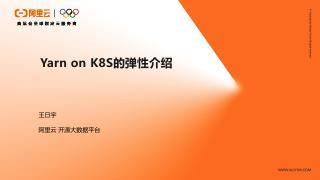 Yarn on k8s的弹性介绍