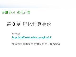 讲稿 - 中国科学技术大学
