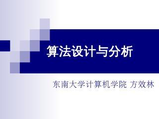 1.引言 - 东南大学计算机科学与工程学院
