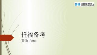 托福听力口语备考 - 中国科学技术大学图书馆
