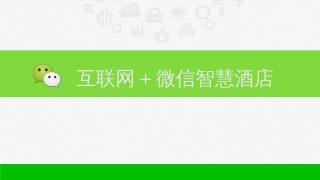 微信:5亿活跃用户