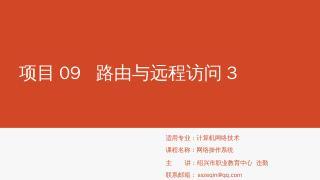 项目09 路由与远程访问3 适用专业:计算...