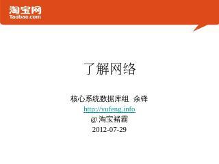 了解网络 - yufeng.info