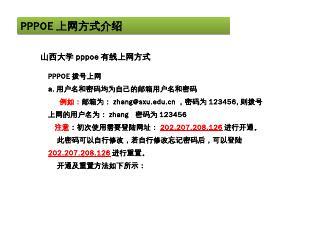 zhang@sxu.edu.cn,密码为1...