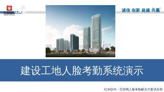 建设工地人脸考勤系统演示 - 宁波红米软件...